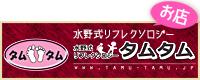 tamutamu_banner120.jpg